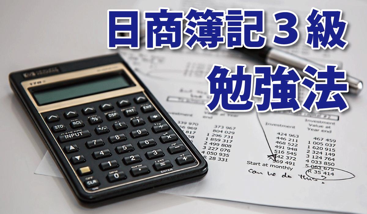 日商簿記3級 1ヶ月 合格 勉強法